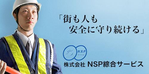 NSP綜合サービス