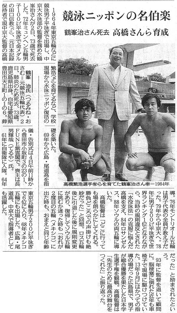 中日新聞2015年2月3日
